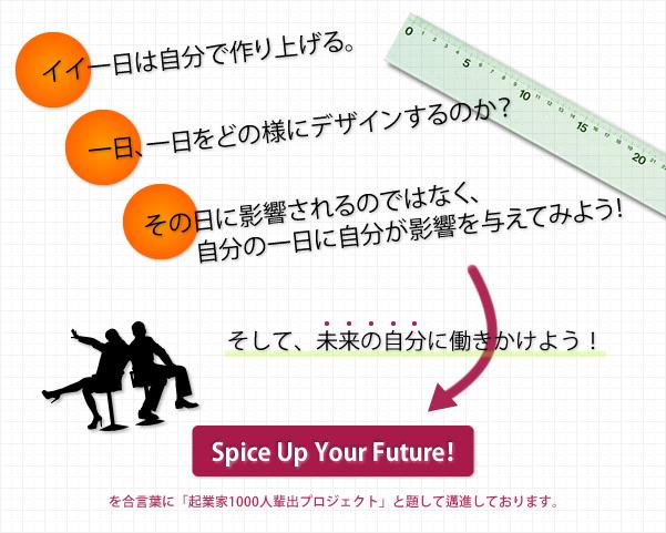 「Spice Up Your Future!」を合言葉に「社長1000人輩出プロジェクト」と題して邁進しております!